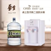 華生 桶裝水 飲水機 台北 桶裝水 全台 優惠組 桶裝水+桌二溫飲水機 配送宅配