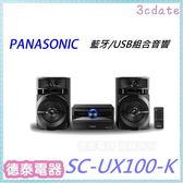 國際牌組合音響SC-UX100-K【德泰電器】