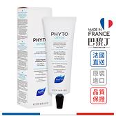 PHYTO DETOX 舒氧淨化髮泥125ml【巴黎丁】