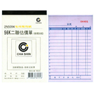 CHA SHIN 加新 2N5094 56K直二聯估價單 152x95mm