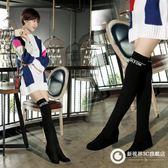 過膝長靴彈力靴坡跟長筒靴內增高瘦腿毛線靴 Xgpj38
