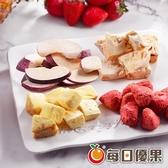綜合水果凍乾30G 每日優果