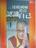 【書寶二手書T7/宗教_IIZ】達賴喇嘛教你認識自己_翁仕傑, 達賴喇嘛