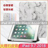 大理石紋 蘋果 iPad 9.7 2018 2017 保護套 防摔 平板皮套 智慧休眠 A1893 A1954 保護殼 平板殼 內置筆槽