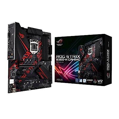 華碩 ASUS STRIX B360-H GAMING【刷卡含稅價】