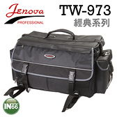 【】Jenova 吉尼佛 皇家系列背包 經典系列專業相機包 TW-973 附防雨罩 附雙肩背帶
