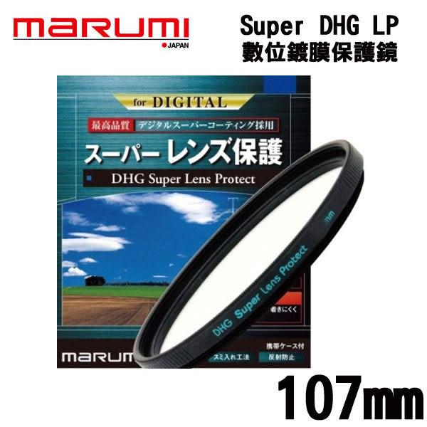 名揚數位 MARUMI  DHG Super Les Protect 107mm 多層鍍膜 保護鏡 防潑水 防油漬 彩宣公司貨