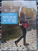 影音專賣店-D02-014-正版DVD【剩女追婚大作戰】-葛蕾塔吉薇格*喬爾金納曼