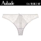 Aubade聖潔之愛M-L蕾絲丁褲(白芋)OA