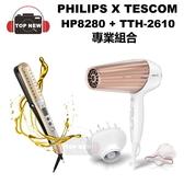 [贈盥洗包] Philips 飛利浦 HP8280 TESCOM TTH-2610 溫控吹風機 負離子多功能整髮器 公司貨