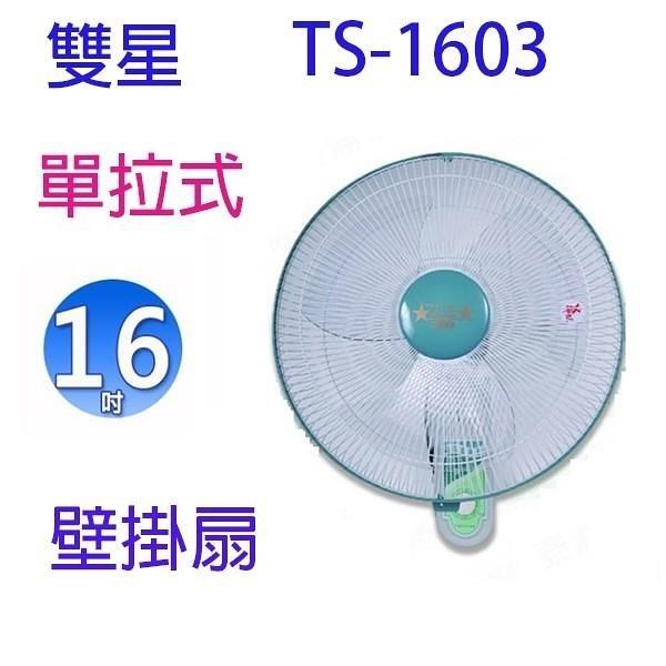 【南紡購物中心】雙星 TS-1603  16吋單拉壁掛扇
