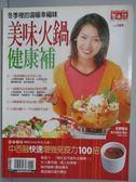 【書寶二手書T6/養生_PDQ】三采養生誌_10期_美味火鍋健康補等