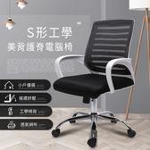 【IDEA】S形美背護脊人體工學電腦椅 工學椅 辦公椅 會議椅 工作椅 書桌椅【LC-003】