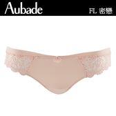Aubade-密戀S-XL彈性無痕三角褲(粉肤)FL