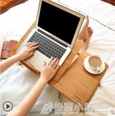 小桌子床上桌臥室坐地小桌板摺疊簡易升降筆記本電腦桌懶人桌多功能神器桌子ATF 格蘭小舖