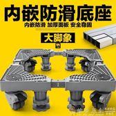 洗衣機底座洗衣機底座托架通用墊高滾筒行動萬向輪全自動冰箱腳架架子支架DF 維多原創