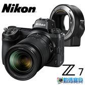 【預購】Nikon Z7 Kit 單鏡組+轉接環【含 24-70mm F4 鏡頭 + FTZ 轉接環】支援XQD 2.0 國祥公司貨