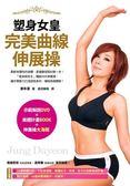 書塑身女皇完美曲線伸展操(示範解說DVD +美體計畫BOOK +伸展操大海報)