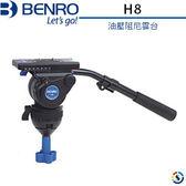 ★百諾展示中心★BENRO百諾 H8油壓阻尼雲台(攝影專用)
