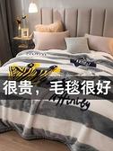 聖誕禮物雙層毛毯被子加厚季辦公室毯子午睡床單人宿舍學生 YJT
