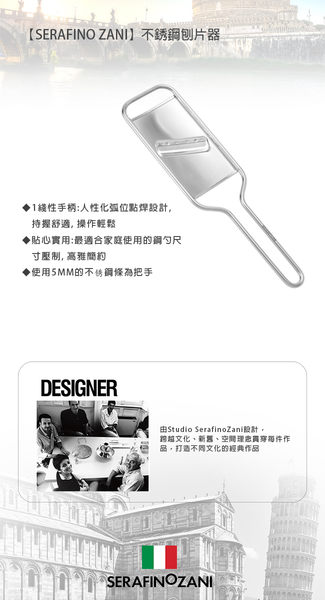 【SERAFINO ZANI】Spring系列不鏽鋼刨片器