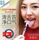 舌頭苔清潔器不銹鋼刷刮掛舌器去成人去除口臭刮舌板口腔護理 【快速出貨】