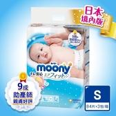 MOONY 日本頂級版紙尿褲(S)(84片x3包)-箱購