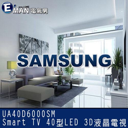【Samsung】UA40D6000SM 40吋3D Smart TV LED高畫質液晶電視★分期0利率★