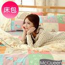 【McQueen‧麥皇后】《捉迷磚》精梳棉雙人床包三件組