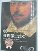 【書寶二手書T4/翻譯小說_HHD】推理莎士比亞_葛林布萊