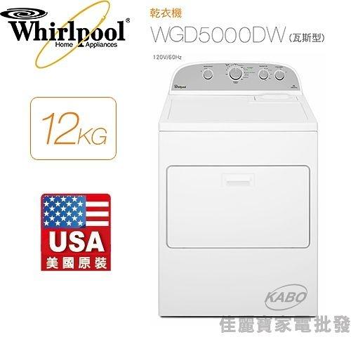 【佳麗寶】-留言享加碼折扣(whirlpool 惠而浦)12公斤滾筒瓦斯型乾衣機 【WGD5000DW】