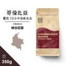 哥倫比亞卡爾達斯省峽谷莊園藝伎12小時發酵水洗咖啡豆(350g)|咖啡綠.特品