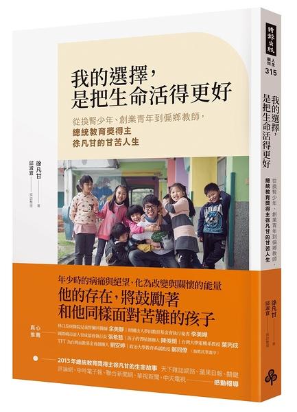 (二手書)我的選擇,是把生命活得更好:從換腎少年、創業青年到偏鄉教師,總統教育獎得主徐凡