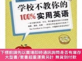 二手書博民逛書店罕見學校不教你的100%實用英語Y206073 [韓]林惠基(Hae Ky Rim) 著;朱薇 譯 中