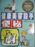 【書寶二手書T4/醫療_IQQ】健康美容殺手:便秘_蔡樹濤