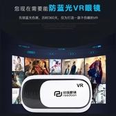 高清VR眼鏡頭戴式虛擬現實3D眼鏡
