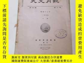 二手書博民逛書店民國日文原版罕見16開 1943年 天文月報 第36卷第10號3