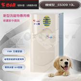 『怡心牌熱水器』ES-309  直掛式小廚寶 電熱水器 10公升 110V ES-經典系列(機械型)
