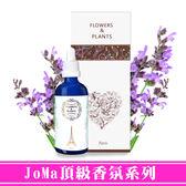 【愛戀花草】鼠尾草與海鹽 水氧薰香精油 30ML (JoMa系列)