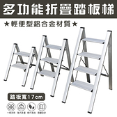 【U-cart 優卡得】家用型摺疊鋁製加寬二階踏板梯