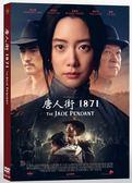 【停看聽音響唱片】【DVD】唐人街1871