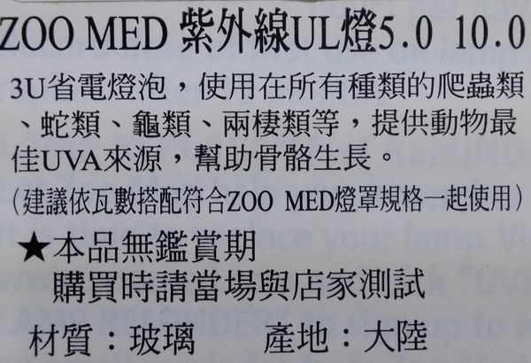 【西高地水族坊】ZOO MED(ZOOMED) 紫外線UL燈(10.0)