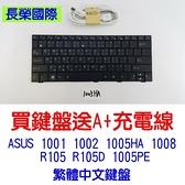 ASUS 全新 繁體中文 鍵盤 1005HA 1005PE 1001 1001HA 1001HAG 1001HT 1001P 1001PG 1001PQ 1001PQD 1001PXD
