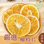 嚴選柳橙片 300G大包裝【菓青市集】