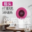 取暖器家用節能暖風機小太陽電暖器辦公室臥室客廳浴室小型熱暖氣 優拓
