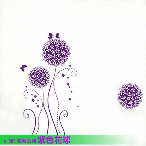 壁貼  牆貼A-085花草系列-紫色花球  大尺寸高級創意高級創意大尺寸 -賣點購物