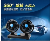 車載雙頭風扇 夏季降溫車用迷你靜音12V電風扇 汽車貨車24V可調速  3C公社