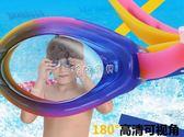 兒童泳鏡 英發兒童游泳眼鏡安全舒適柔軟硅膠男女防水防霧平光高清 珍妮寶貝