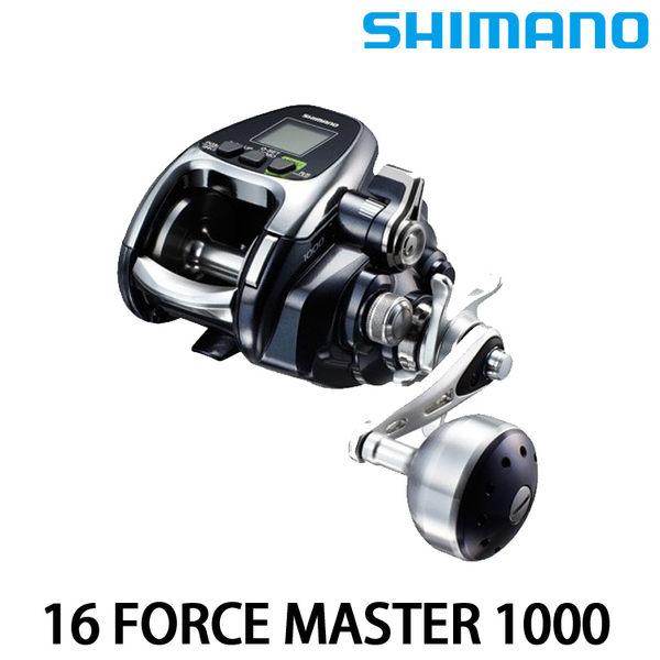 漁拓釣具 SHIMANO 16 FORCE MASTER 1000 (電動捲線器)