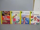 【書寶二手書T4/兒童文學_NDH】365地球小小說-住在洞穴的女孩_伊莎貝拉號等_4本合售